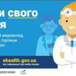 Як підписати декларацію з лікарем?